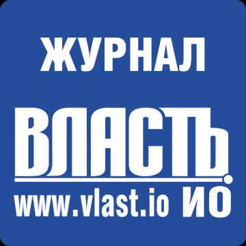Журнал Власть. ИО