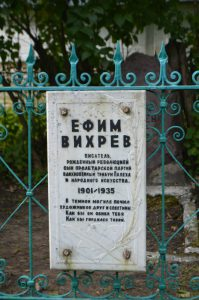 Палех могила Ефремова9